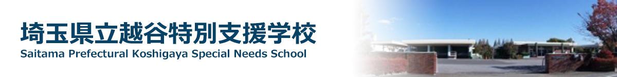 埼玉県立越谷特別支援学校